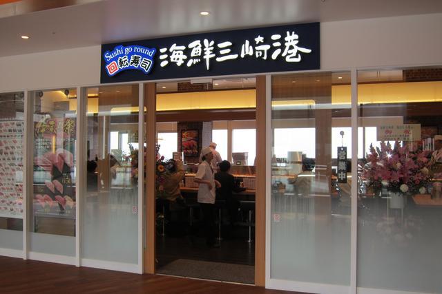 画像: 「海鮮三崎港」の入口