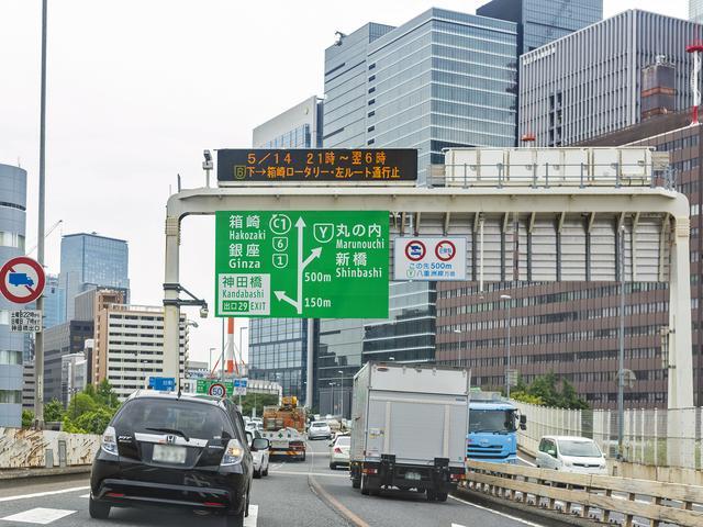 首都 高速 渋滞