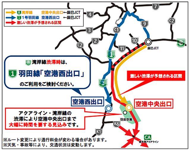 画像: 都心から羽田空港へ行く人は、1号羽田線を利用したほうが良さそうだ。