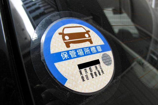 画像: 保管場所標章の表示義務はあるものの、貼っていないからといって罰則はない。
