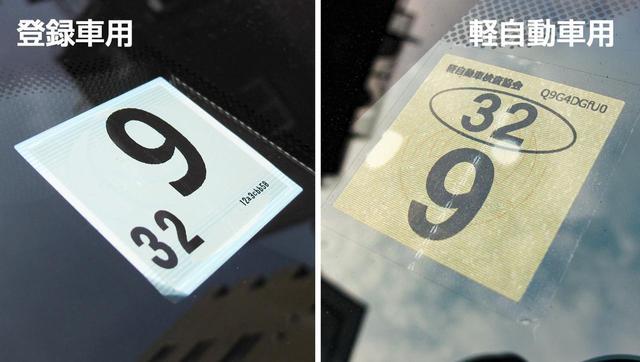画像: 検査標章は剥がしてはいけないもの。貼らないと罰則もある。