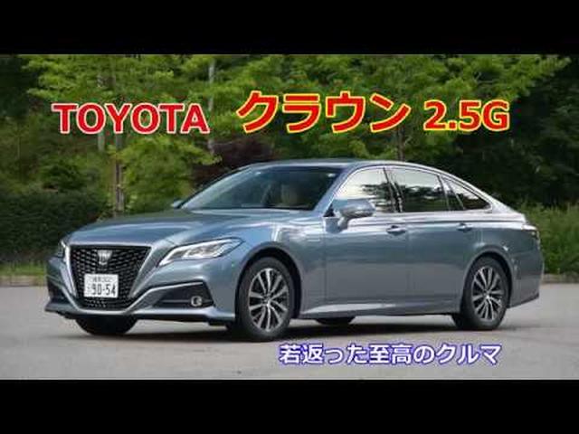 画像: 竹岡 圭の今日もクルマと・・トヨタ新型クラウン Test Drive youtu.be