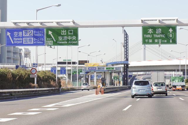 画像: 首都高速湾岸線も高速自動車国道に分類されていないものの、制限速度は一部で80km/hとなっている。