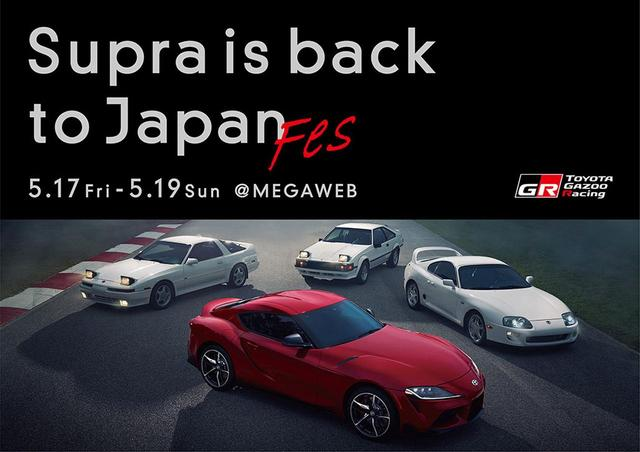 画像: Supra is back to Japan Fes。