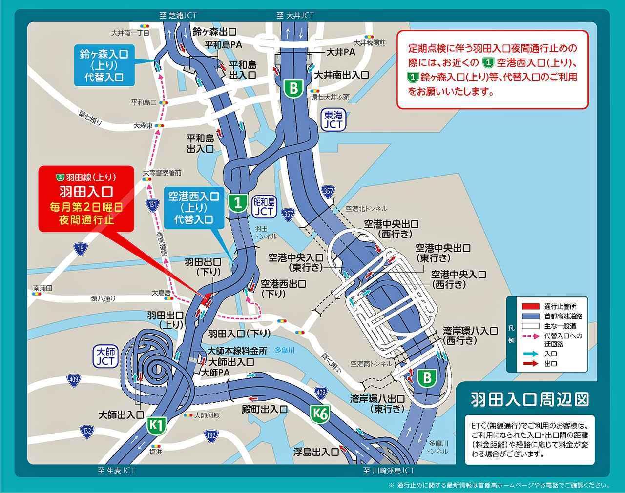 画像: 羽田入口が通行止めの場合は、代替入口を利用して欲しい。