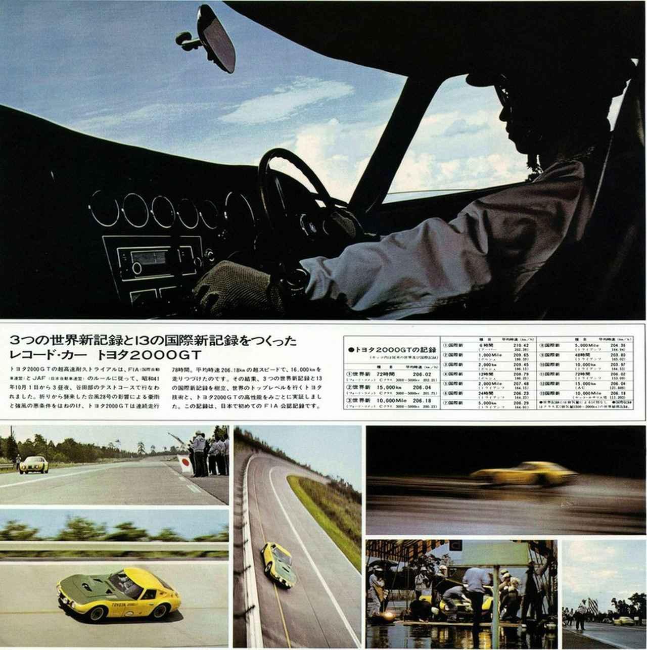 Images : 2番目の画像 - 「【今日は何の日?】トヨタ2000GT発売 「世界中を驚かせたジャパニーズスーパーカー」52年前 1967年5月16日」のアルバム - Webモーターマガジン