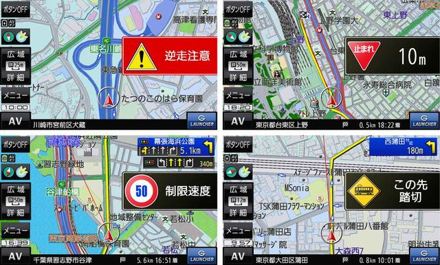 画像: ゴリラの代表的機能ともいわれる「安全・安心運転サポート」。道路標識だけでなく逆走も知らせてくれる。