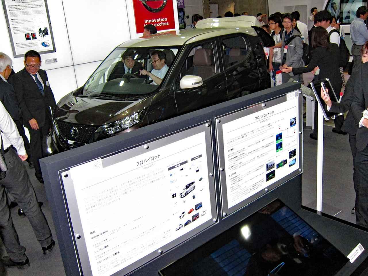 画像: 日産 デイズとプロパイロット2.0の技術展示。