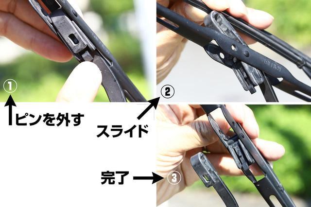 画像: ワイパーブレード交換はピンを外してスライドさせるだけ。とても簡単。