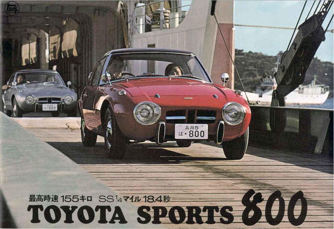 Images : 6番目の画像 - トヨタ・スポーツ800 - Webモーターマガジン