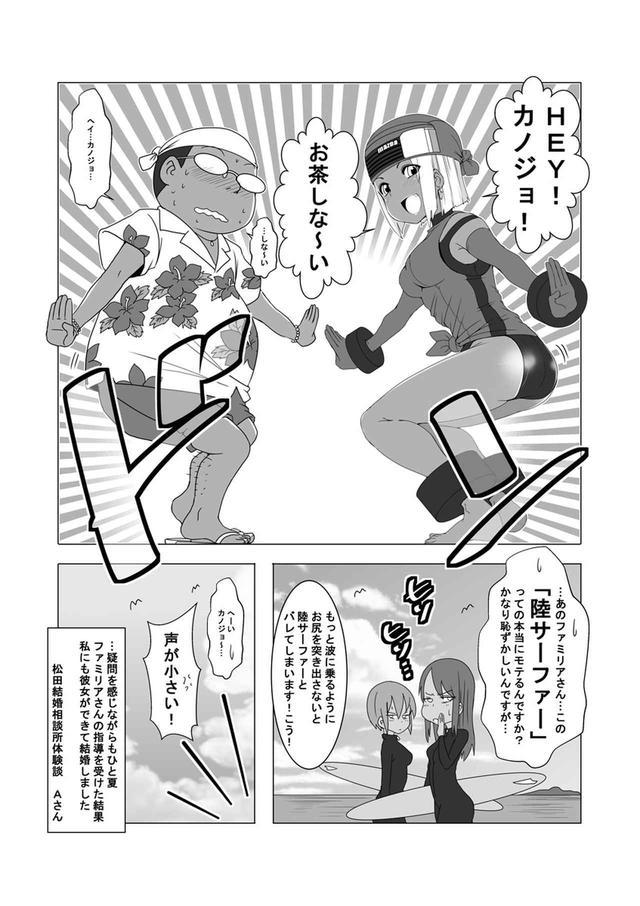 """画像4: ウチクル!?第29話 マツダ ファミリア「ファミリアさんの""""オカ""""げです!?」"""