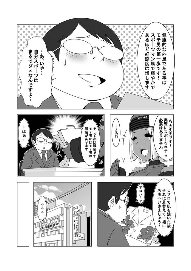 """画像3: ウチクル!?第29話 マツダ ファミリア「ファミリアさんの""""オカ""""げです!?」"""