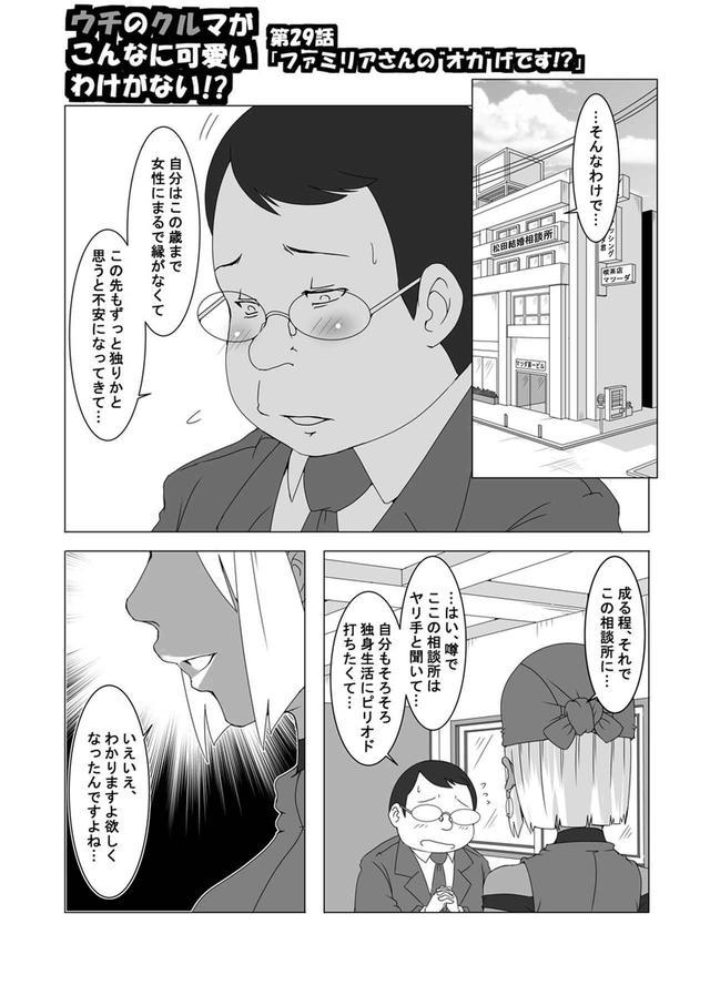 """画像1: ウチクル!?第29話 マツダ ファミリア「ファミリアさんの""""オカ""""げです!?」"""