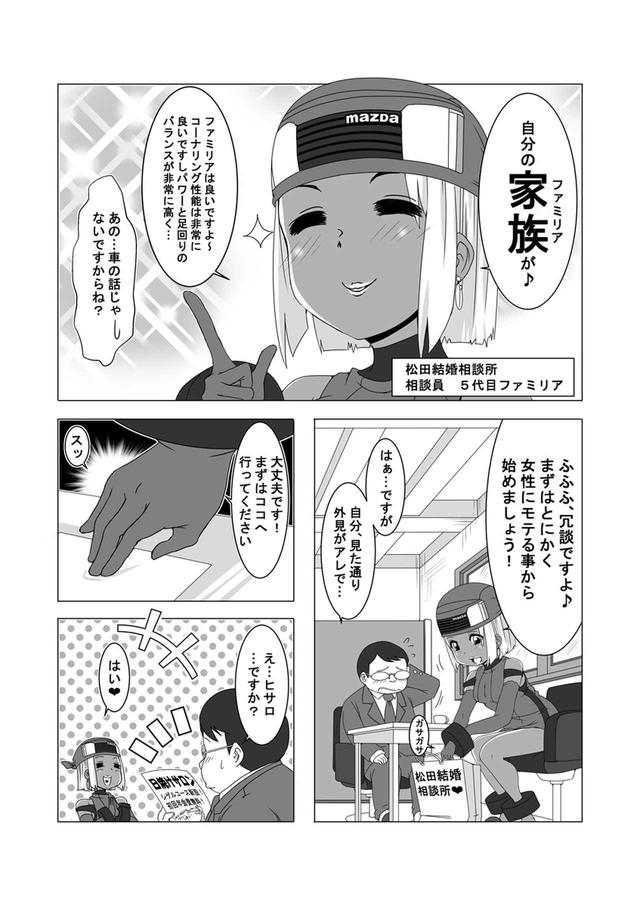 """画像2: ウチクル!?第29話 マツダ ファミリア「ファミリアさんの""""オカ""""げです!?」"""