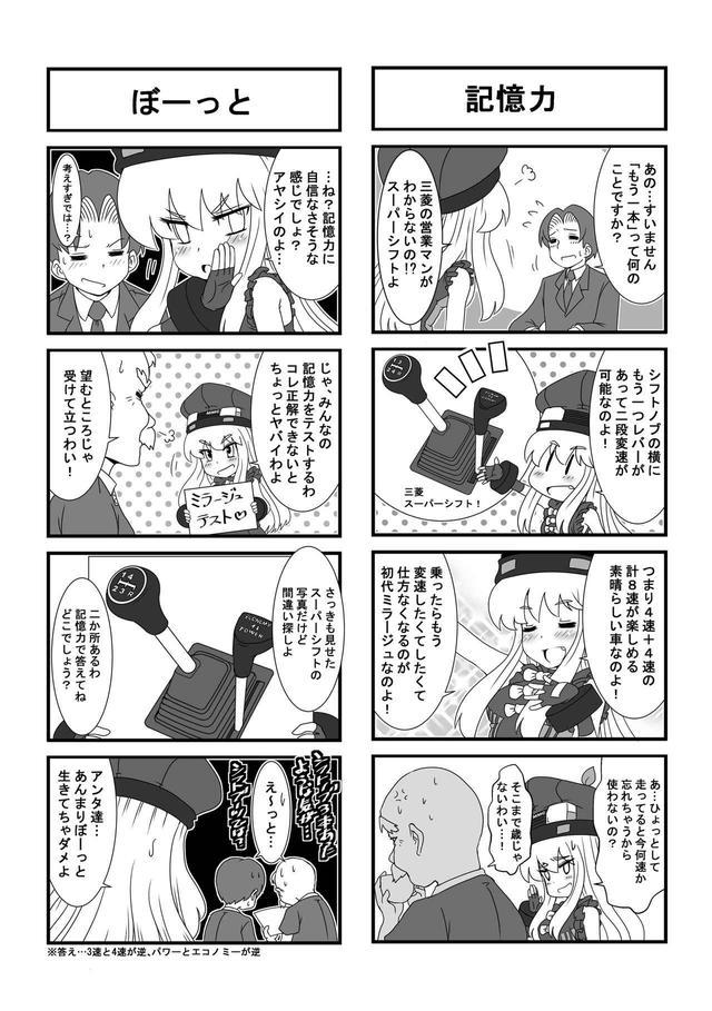画像2: ウチクル!?第30話「三菱 ミラージュ II がこんなに可愛いわけがない!?」