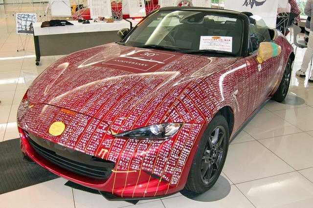 画像: ロードスター誕生30周年記念のお祝い署名車。いったい何人分の署名が書かれている?