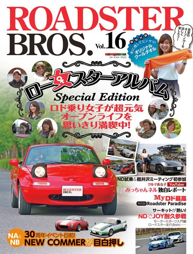 画像: モーターマガジンムック「ロードスターBROS.」の最新号も販売されている。