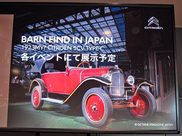 画像: 1923年式と推測される、5CV タイプC。実車は各イベントに展示される予定だ。