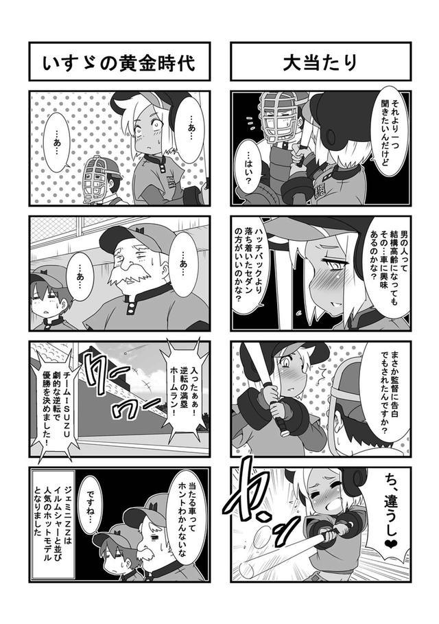 画像4: ウチクル!?第31話「いすゞ ジェミニZZ ハンドリング byロータスがこんなに可愛いわけがない!?」