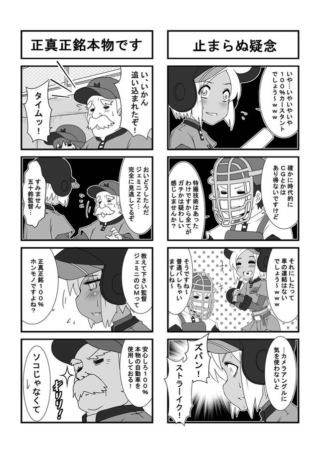 画像2: ウチクル!?第31話「いすゞ ジェミニZZ ハンドリング byロータスがこんなに可愛いわけがない!?」
