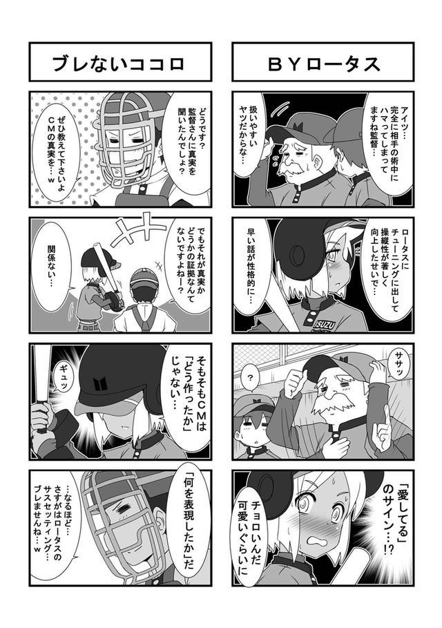 画像3: ウチクル!?第31話「いすゞ ジェミニZZ ハンドリング byロータスがこんなに可愛いわけがない!?」