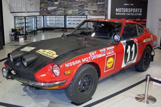 画像: 240Zは国際ラリーや内外のレースで活躍した。1971年、73年のサファリラリーでは総合優勝とクラス優勝、チーム優勝の3冠を獲得。72年のモンテカルロラリーでも総合3位に入賞している。