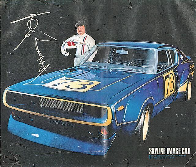 画像: 2代目GT-Rはレースに出場せず、モーターショーでそのレーシングバージョンが姿を見せただけだった。写真は高橋国光選手とショーに展示されたモデル。