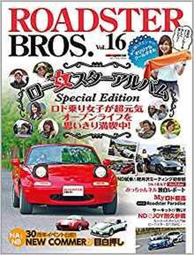 画像: ROADSTER BROS. (ロードスターブロス) Vol.16 (Motor Magazine Mook) | |本 | 通販 | Amazon