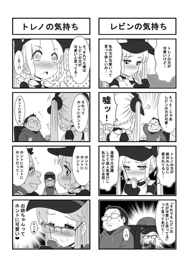 画像4: ウチクル!?第32話「トヨタ カローラレビンがこんなに可愛いわけがない!?」