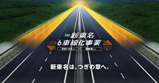 画像: E1A新東名6車線化事業 | 中日本高速道路の高速情報