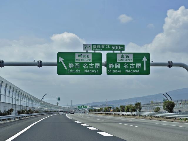 新東名 渋滞 リアルタイム