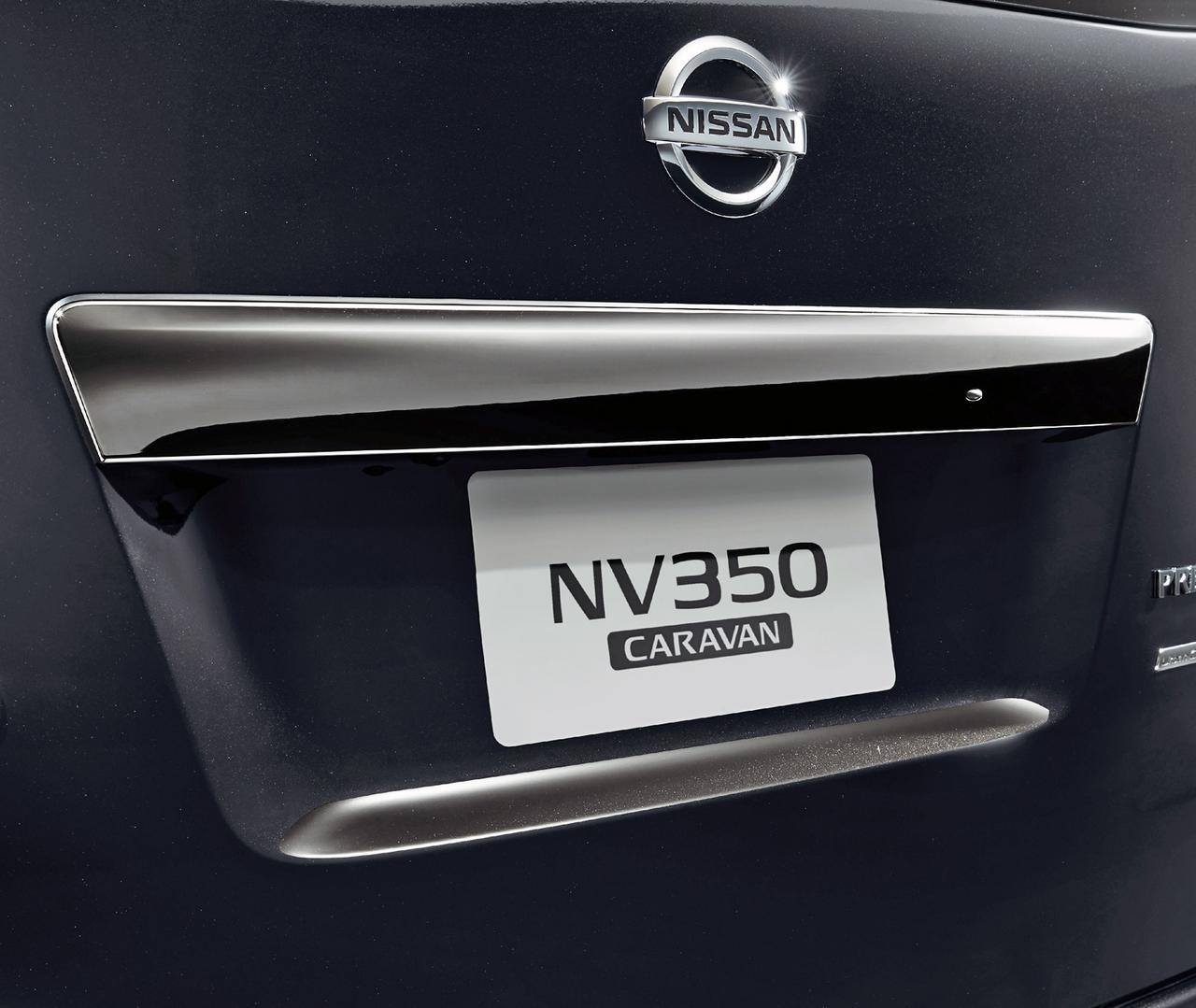 Images : 7番目の画像 - NV350キャラバン 特別仕様車 - Webモーターマガジン