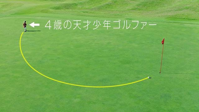 画像: 4歳の天才少年ゴルファー | ProPILOT GOLF BALL #GOLF #NISSAN #TECHforLIFE youtu.be