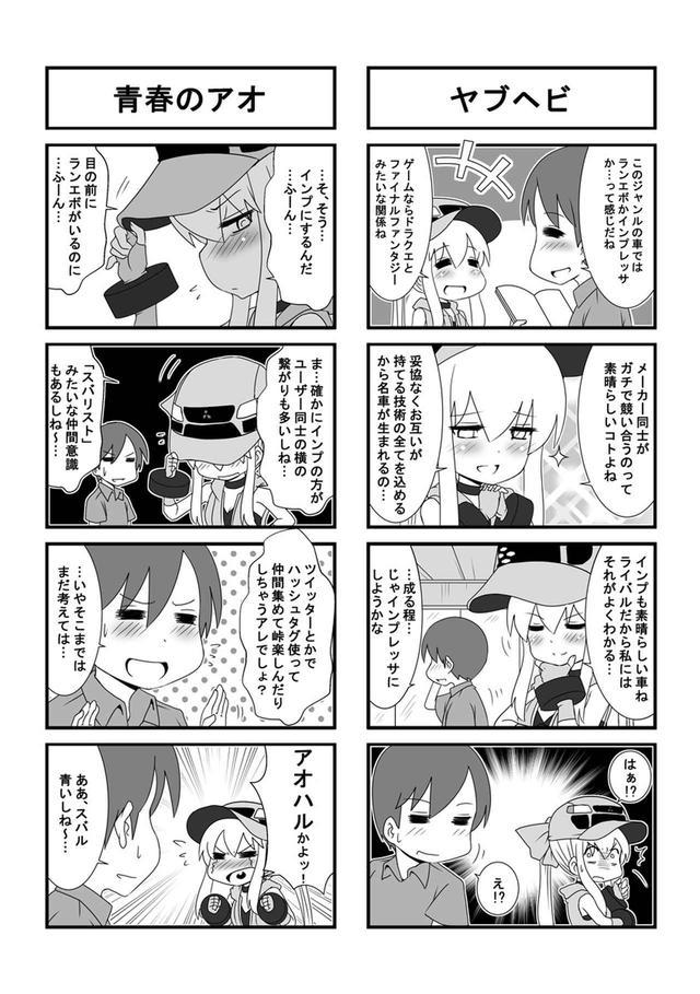画像3: ウチクル!?第35話「三菱 ランサーエボリューションIIIがこんなに可愛いわけがない!?」
