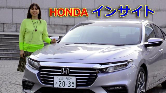 画像: 竹岡 圭の今日もクルマと・・・ホンダ インサイト Test Drive youtu.be