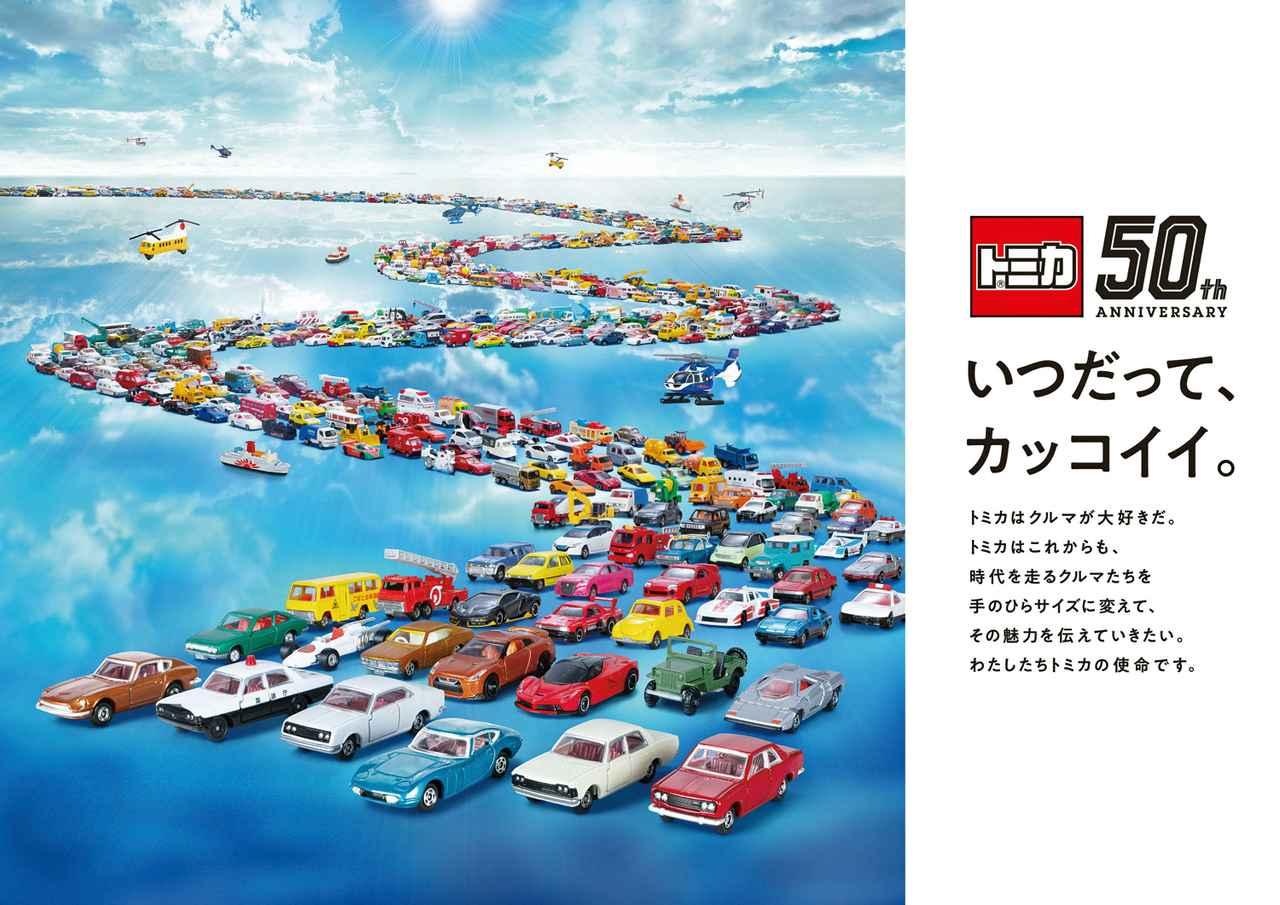 Images : 8番目の画像 - トミカ@東京モーターショー - Webモーターマガジン