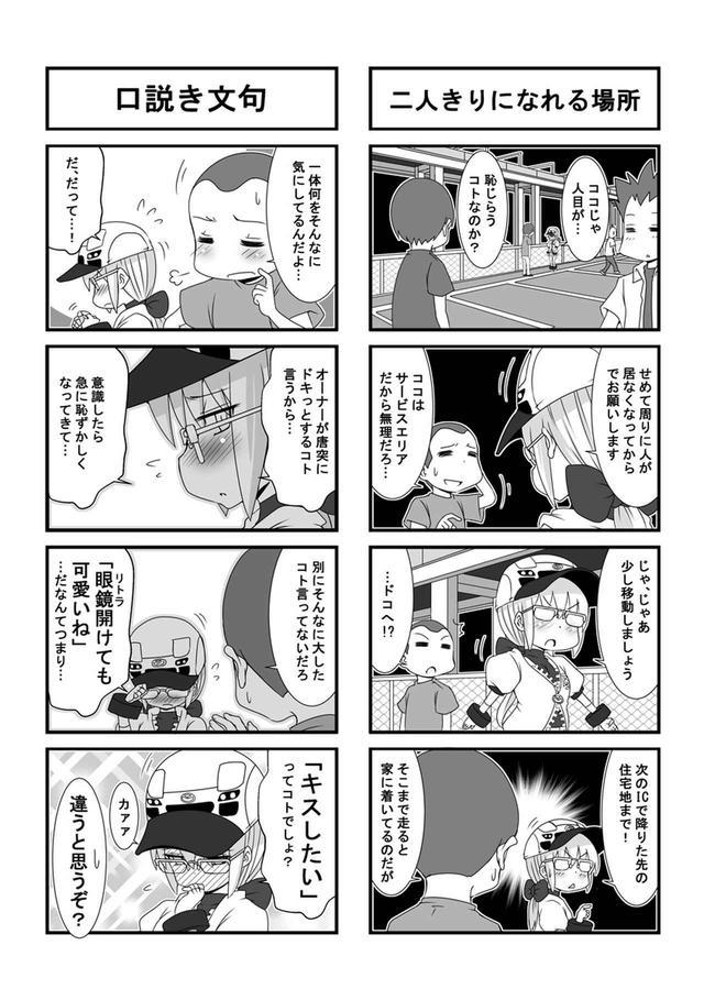 画像3: ウチクル!?第37話「マツダ RX-7(FD3S)がこんなに可愛いわけがない!?」