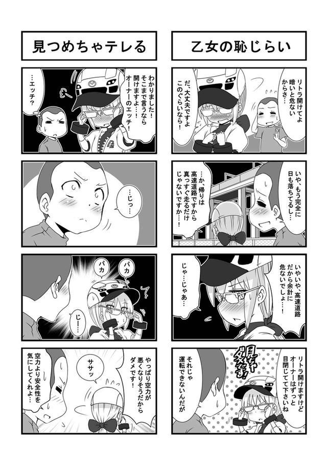 画像2: ウチクル!?第37話「マツダ RX-7(FD3S)がこんなに可愛いわけがない!?」