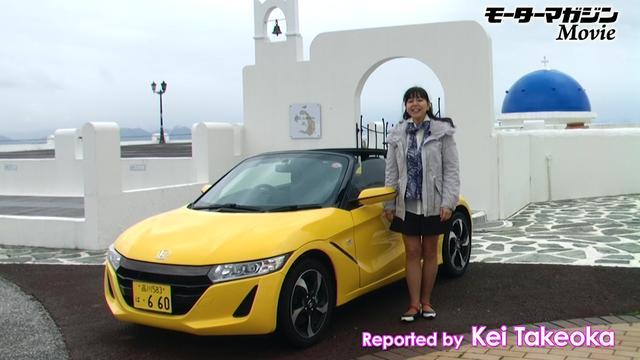 画像: 【動画】竹岡 圭のクルマdeムービー「ホンダ S660」(2015年5月放映)