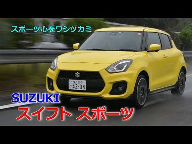 画像: SUZUKIスイフト スポーツ スポーツ心をワシヅカミ Test Drive youtu.be