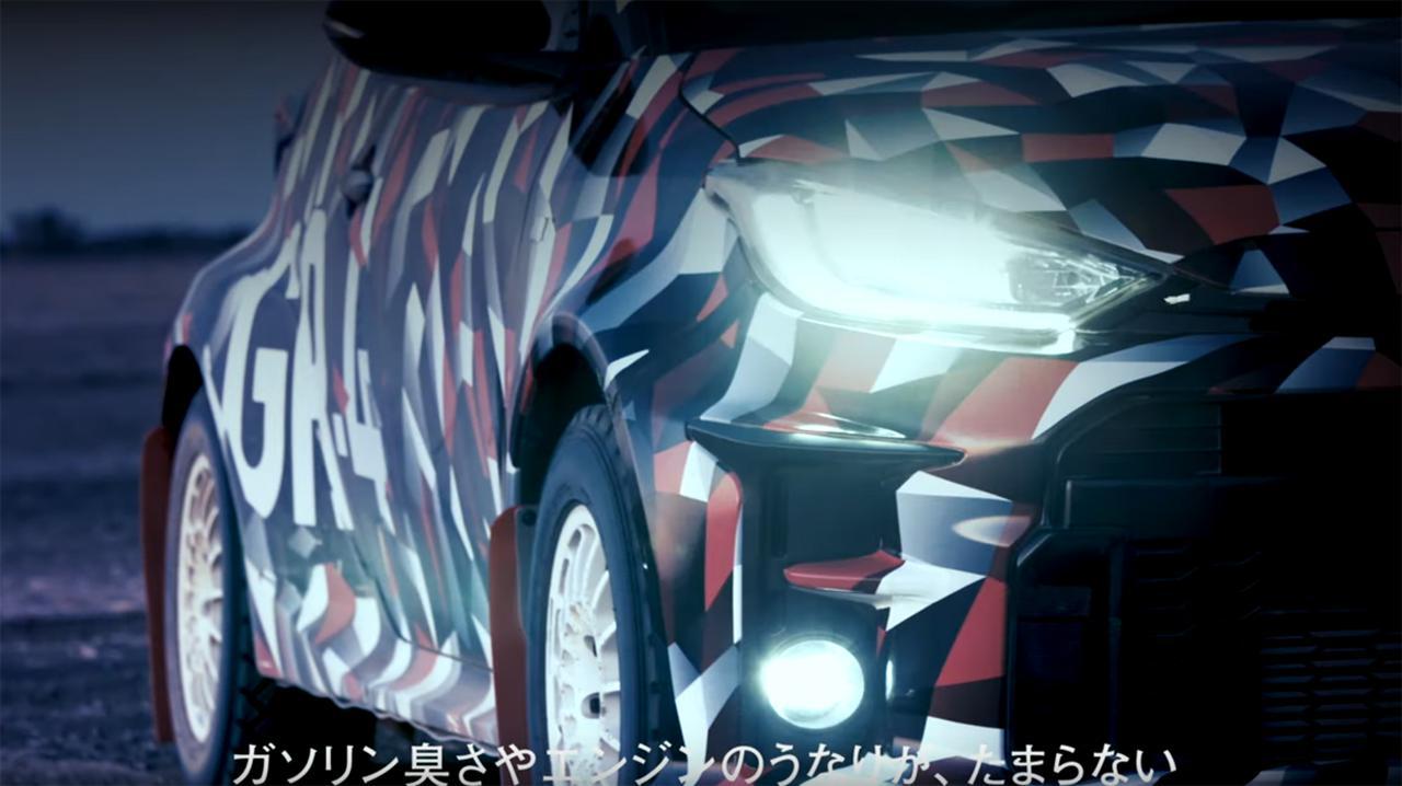 Images : 2番目の画像 - ヤリスGR-4最終テスト - Webモーターマガジン
