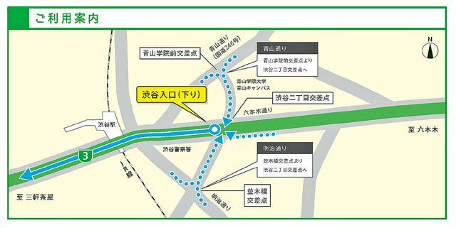 画像: 渋谷入口(下り)は、六本木通りの「渋谷二丁目交差点」から渋谷駅方面に向かってすぐの位置にある。