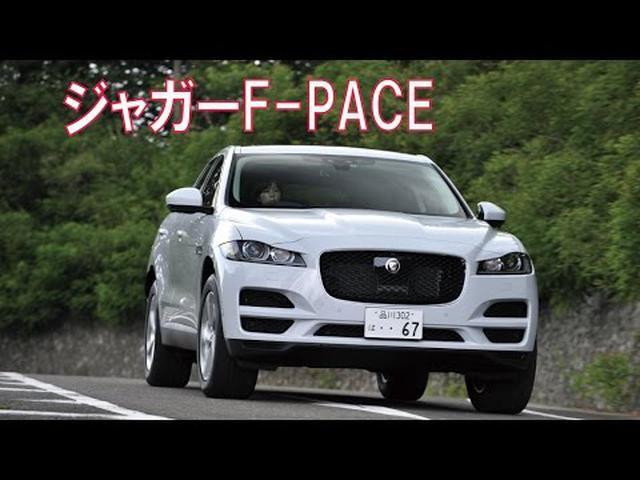 画像: ジャガーF-PACE スポーツカー顔負け!! ジャガー初のSUV TestDrive youtu.be