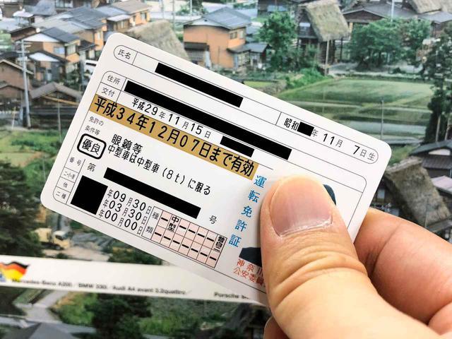 画像: 【くるま問答】ゴールド免許のちょっと意外な取得条件。無事故・無違反の定義とはなにか? - Webモーターマガジン