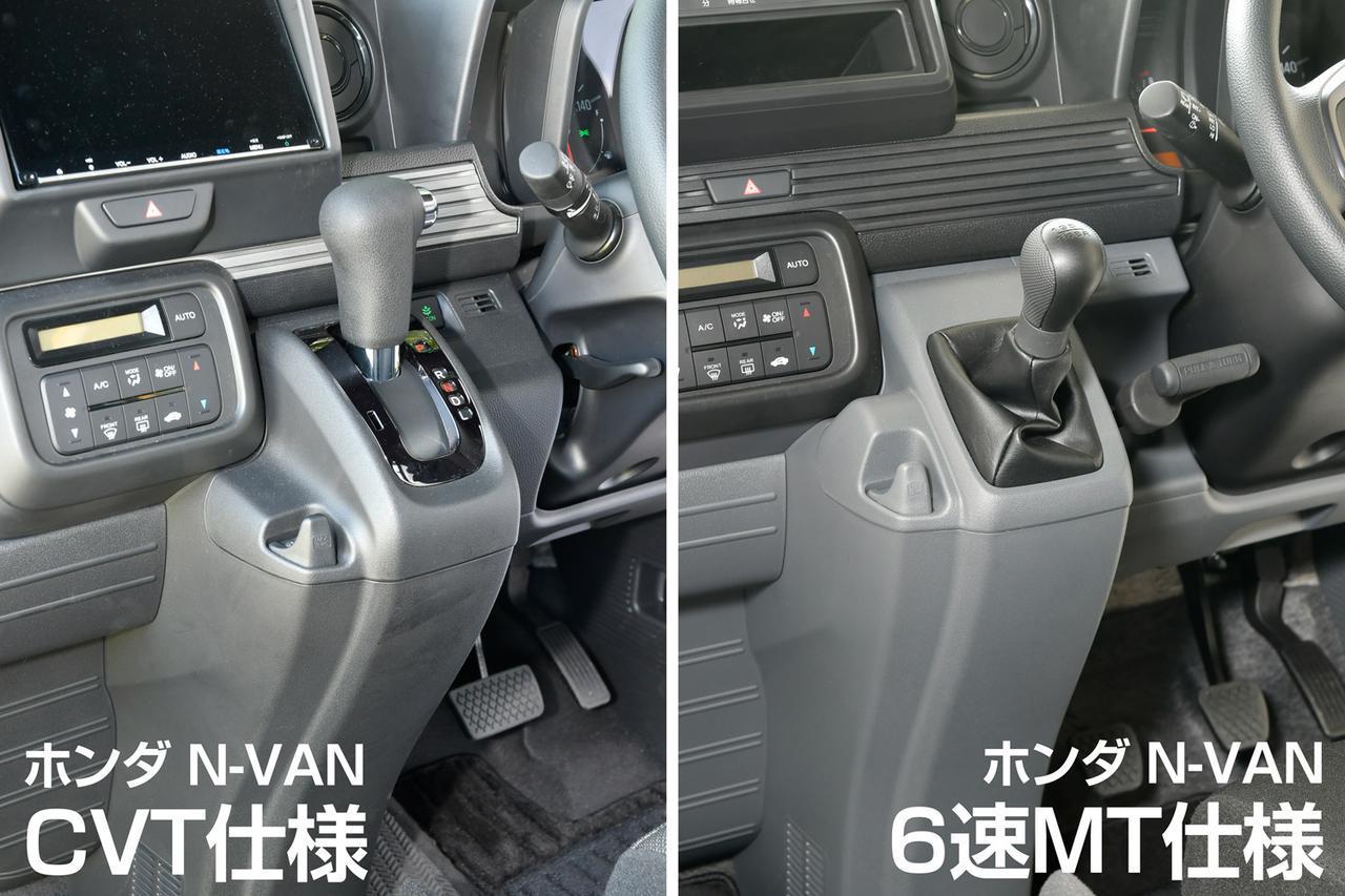 画像: ホンダの軽自動車バン、N-VANのシフトまわり。左がCVT仕様で、右が6速MT仕様。
