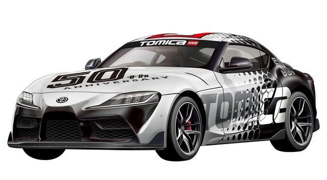 画像: 第二弾は「トヨタ GR スープラ トミカ50周年記念仕様 designed by Toyota」