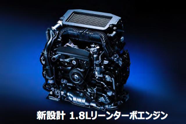 画像: 希薄燃焼方式を採用した新開発の1.8Lリーンターボエンジン。これからのスバル車の機関ユニットとなる。まずは新型レヴォーグから。
