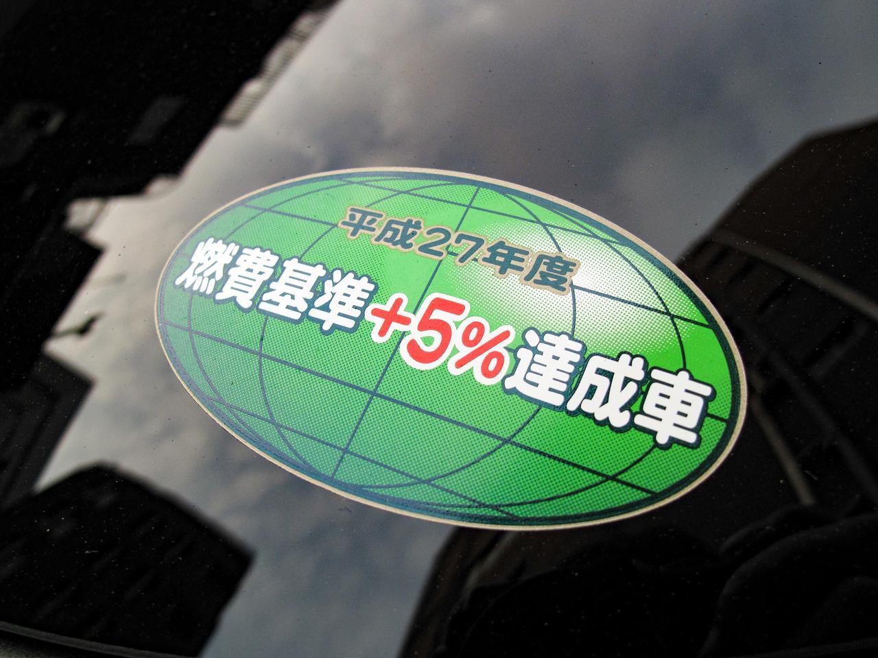 Images : 1番目の画像 - エコカー減税 - Webモーターマガジン