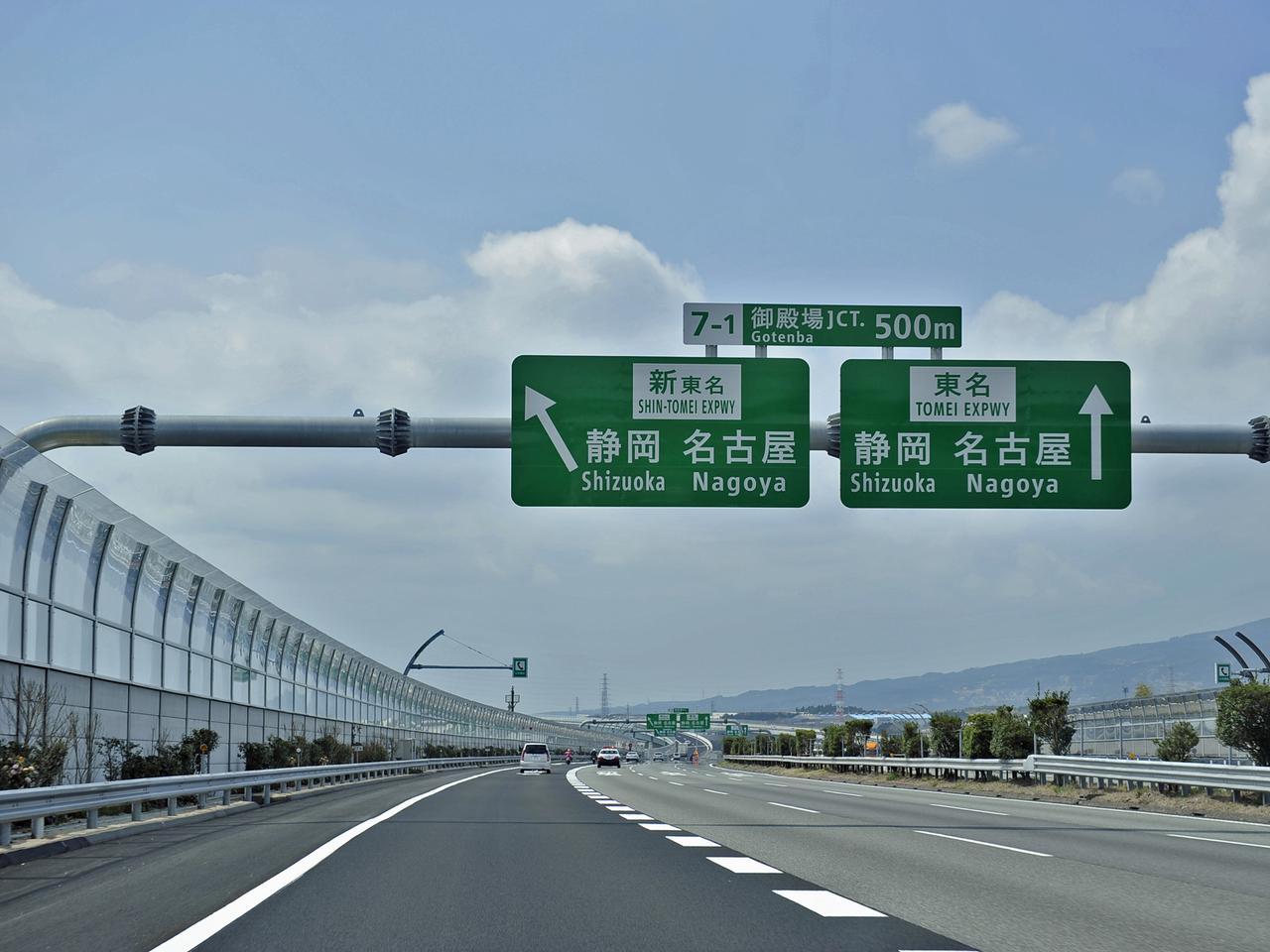 Images : 5番目の画像 - 新東名が3月7日に延伸 - Webモーターマガジン