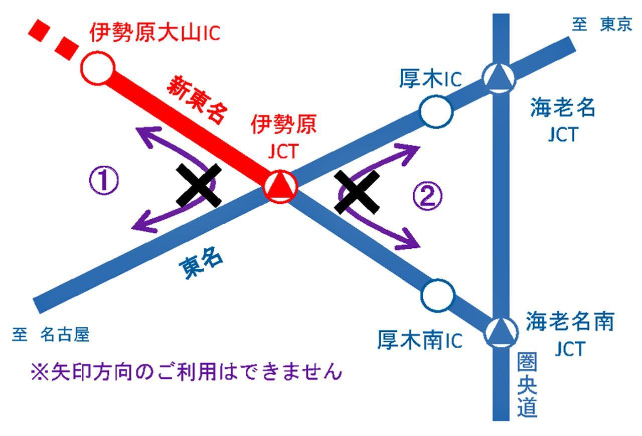 Images : 3番目の画像 - 新東名が3月7日に延伸 - Webモーターマガジン